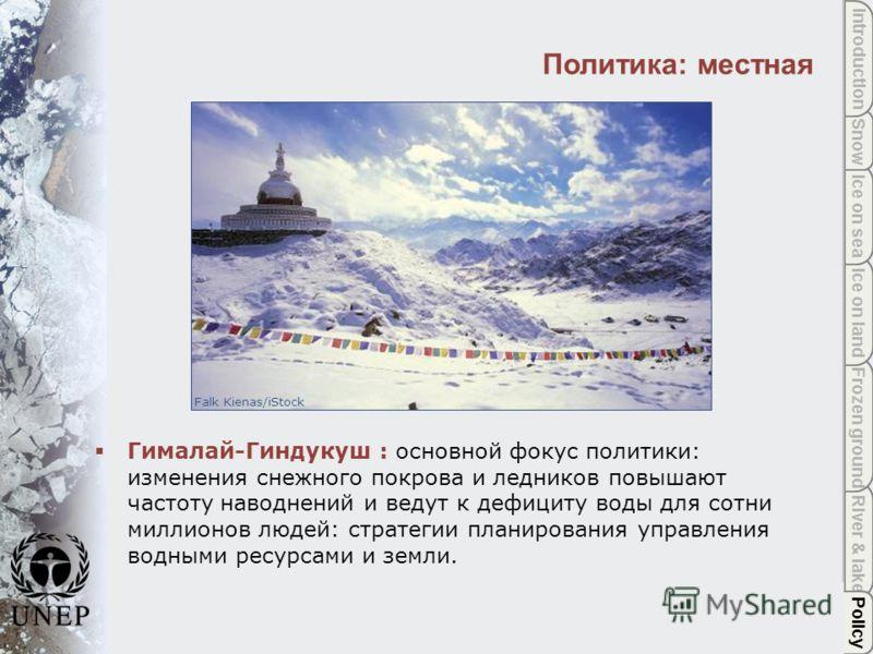 Policy River & lake Frozen ground Ice on land Ice on sea Snow Introduction Policy Политика: местная Falk Kienas/iStock Гималай-Гиндукуш : основной фокус политики: изменения снежного покрова и ледников повышают частоту наводнений и ведут к дефициту во
