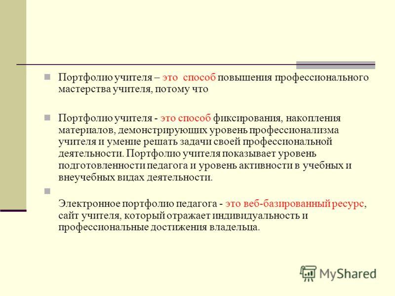 Манохина Татьяна Васильевна, учитель 2 класса Использование программы ArtRage 2 - повышение ИКТ компетентности учителя