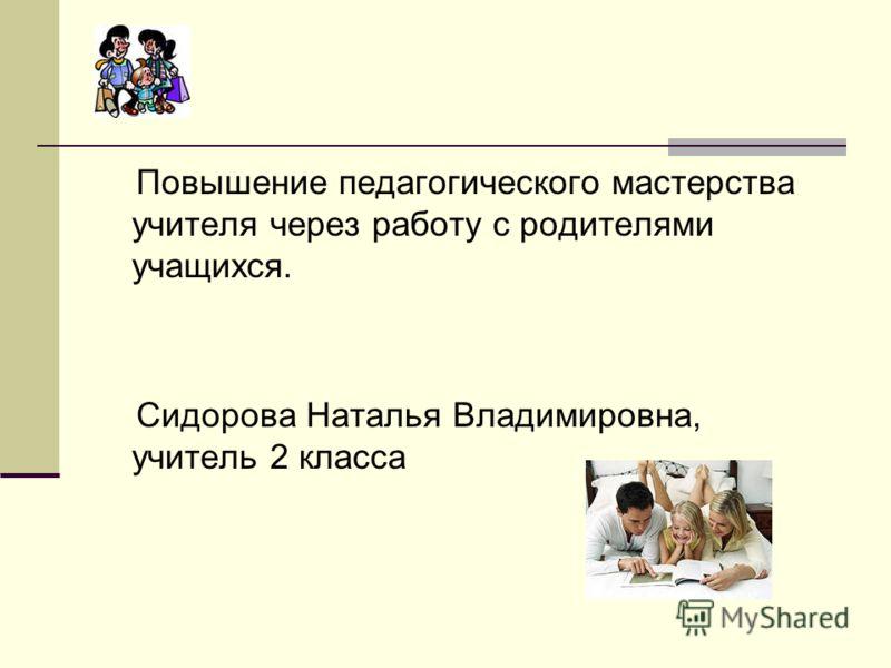 Пятьдесят лет назад обучение детей считалось делом профессионалов, а на долю родителей оставалась только воспитательная работа. Однако педагоги все в большей мере осознают, что не в состоянии заниматься этой работой в одиночку. Все больше возрастает