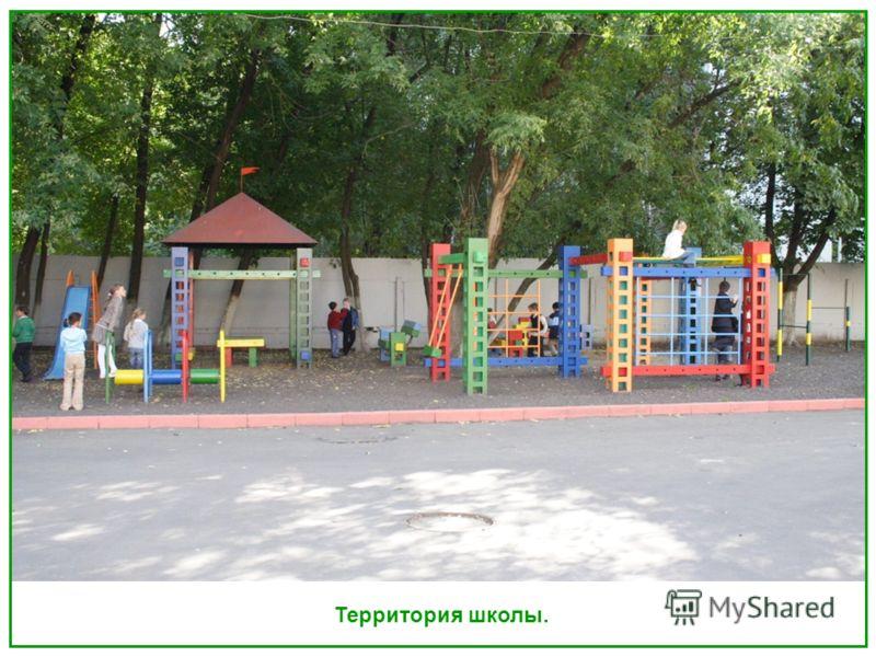 Территория школы.