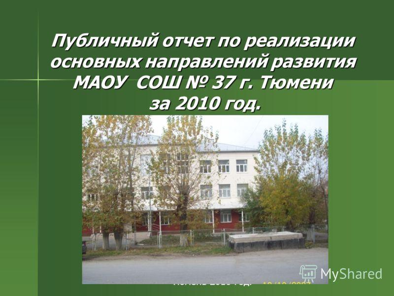 Публичный отчет по реализации основных направлений развития МАОУ СОШ 37 г. Тюмени за 2010 год. Тюмень 2010 год.