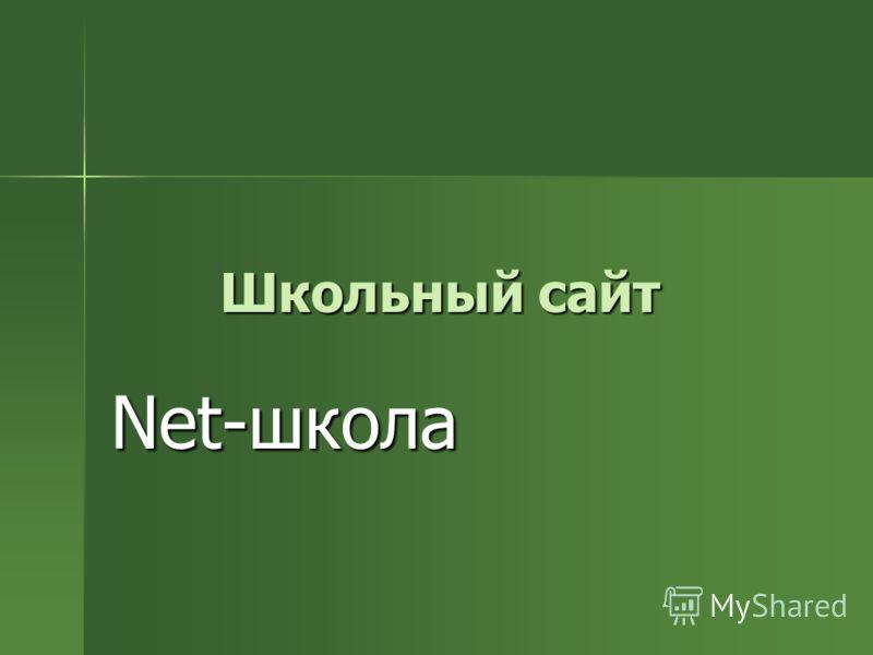 Школьный сайт Net-школа