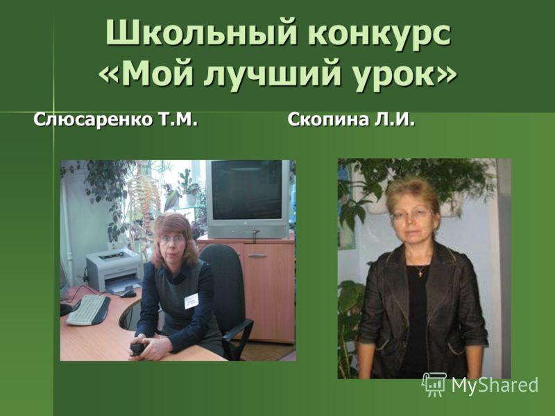 Школьный конкурс «Мой лучший урок» Слюсаренко Т.М. Скопина Л.И.