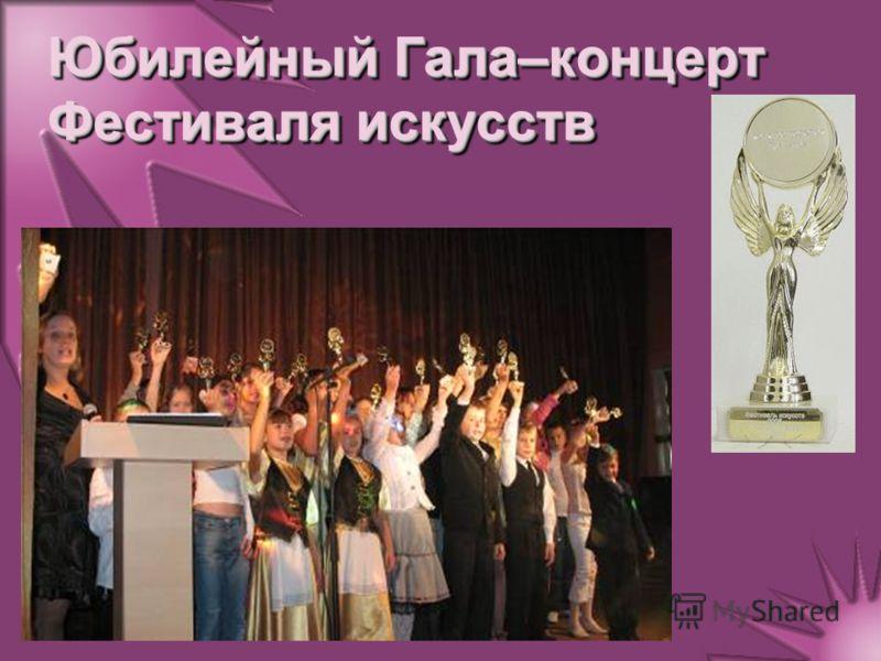 Юбилейный Гала–концерт Фестиваля искусств