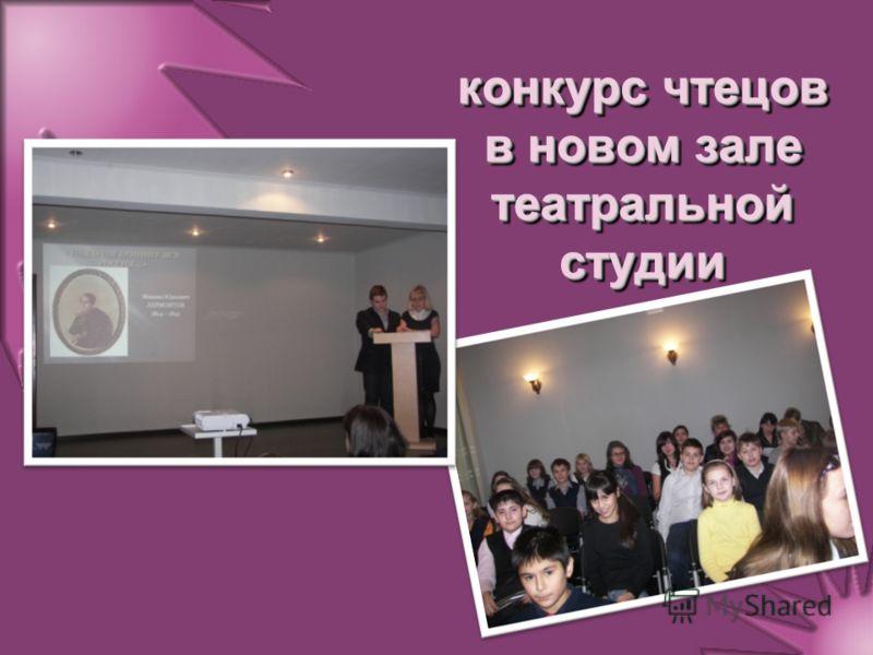 конкурс чтецов в новом зале театральной студии