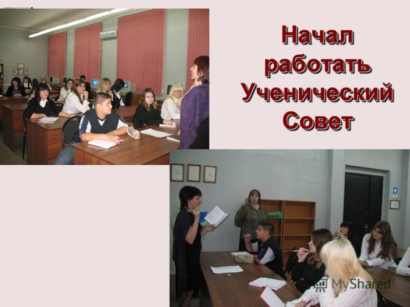 Начал работать Ученический Совет