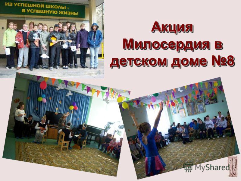 Акция Милосердия в детском доме 8