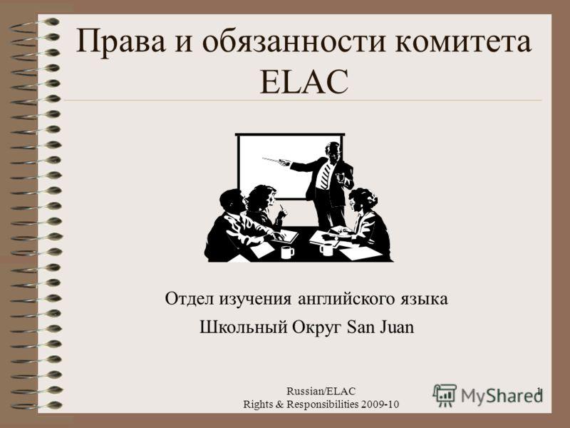 1 Права и обязанности комитета ELAC Отдел изучения английского языка Школьный Округ San Juan Russian/ELAC Rights & Responsibilities 2009-10