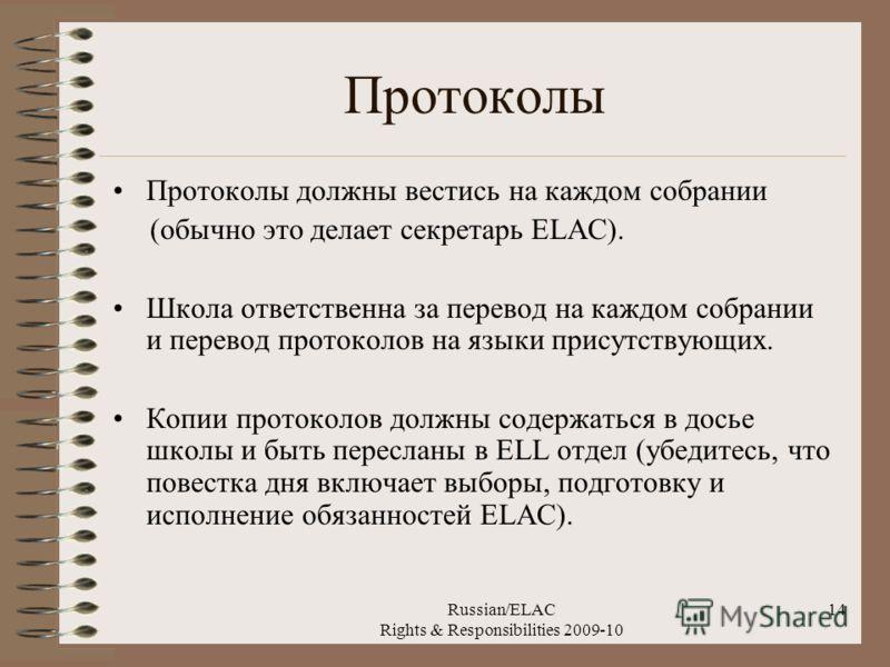 14 Протоколы Протоколы должны вестись на каждом собрании (обычно это делает секретарь ELAC). Школа ответственна за перевод на каждом собрании и перевод протоколов на языки присутствующих. Копии протоколов должны содержаться в досье школы и быть перес