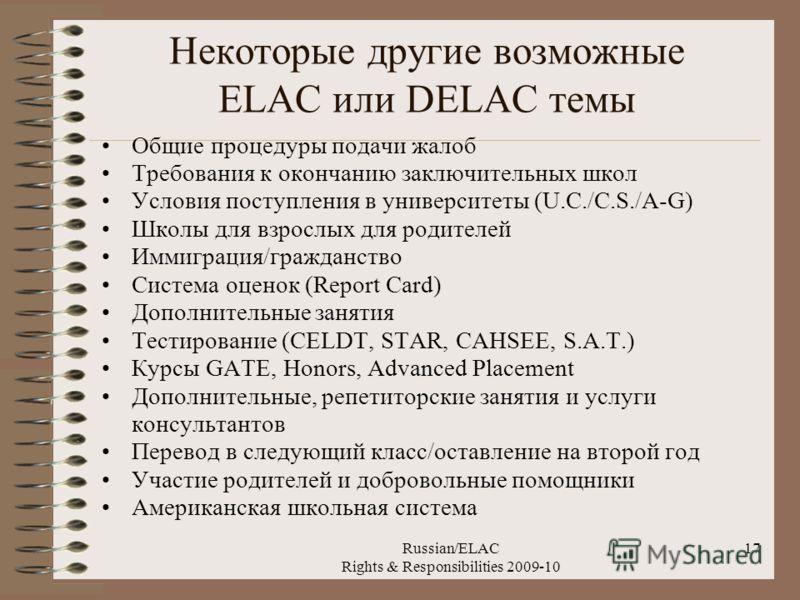 17 Некоторые другие возможные ELAC или DELAC темы Общие процедуры подачи жалоб Требования к окончанию заключительных школ Условия поступления в университеты (U.C./C.S./A-G) Школы для взрослых для родителей Иммиграция/гражданство Система оценок (Repor
