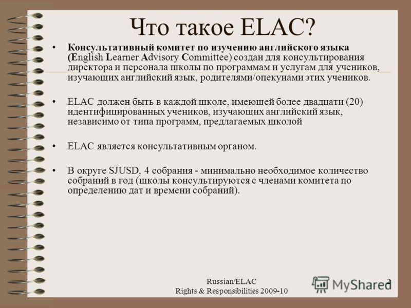 2 Что такое ELAC? Консультативный комитет по изучению английского языка (English Learner Advisory Committee) создан для консультирования директора и персонала школы по программам и услугам для учеников, изучающих английский язык, родителями/опекунами