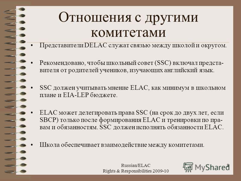 8 Отношения с другими комитетами Представители DELAC служат связью между школой и округом. Рекомендовано, чтобы школьный совет (SSC) включал предста- вителя от родителей учеников, изучающих английский язык. SSC должен учитывать мнение ELAC, как миним