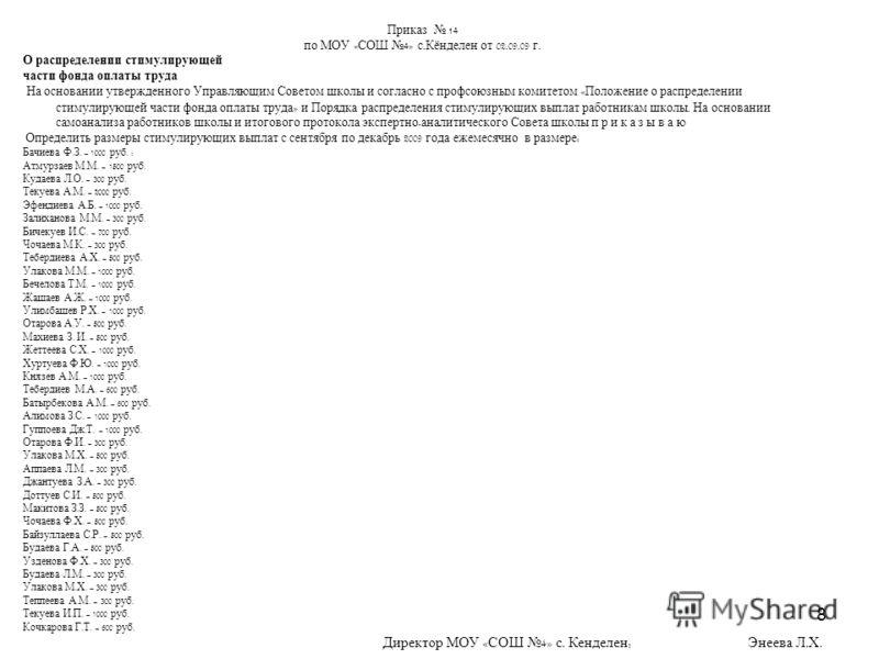 8 Приказ 14 по МОУ « СОШ 4» с. Кёнделен от 02.09.09 г. О распределении стимулирующей части фонда оплаты труда На основании утвержденного Управляющим Советом школы и согласно с профсоюзным комитетом « Положение о распределении стимулирующей части фонд