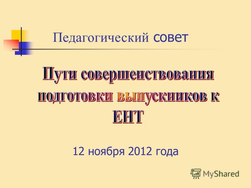 Педагогический совет 12 ноября 2012 года