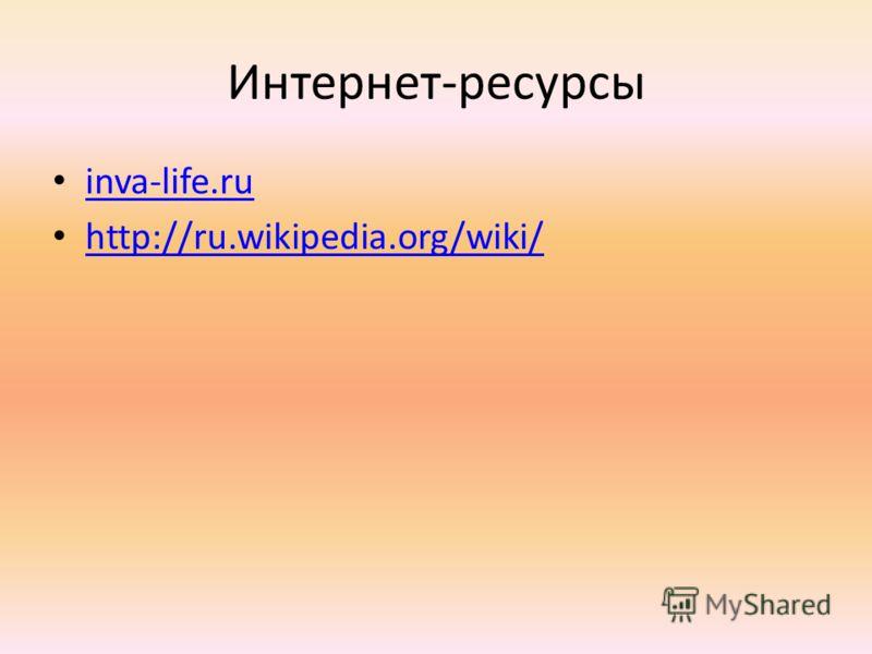 Интернет-ресурсы inva-life.ru http://ru.wikipedia.org/wiki/