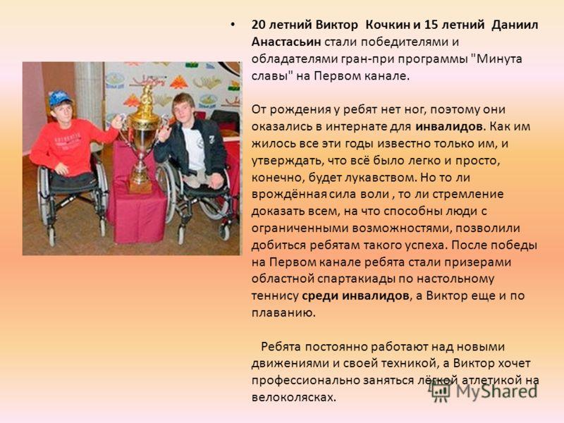 20 летний Виктор Кочкин и 15 летний Даниил Анастасьин стали победителями и обладателями гран-при программы