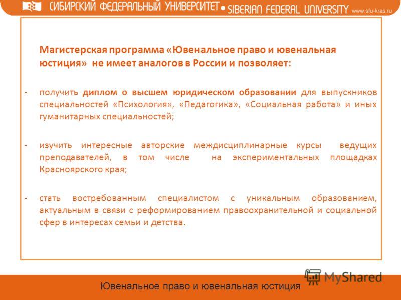 Магистерская программа «Ювенальное право и ювенальная юстиция» не имеет аналогов в России и позволяет: -получить диплом о высшем юридическом образовании для выпускников специальностей «Психология», «Педагогика», «Социальная работа» и иных гуманитарны