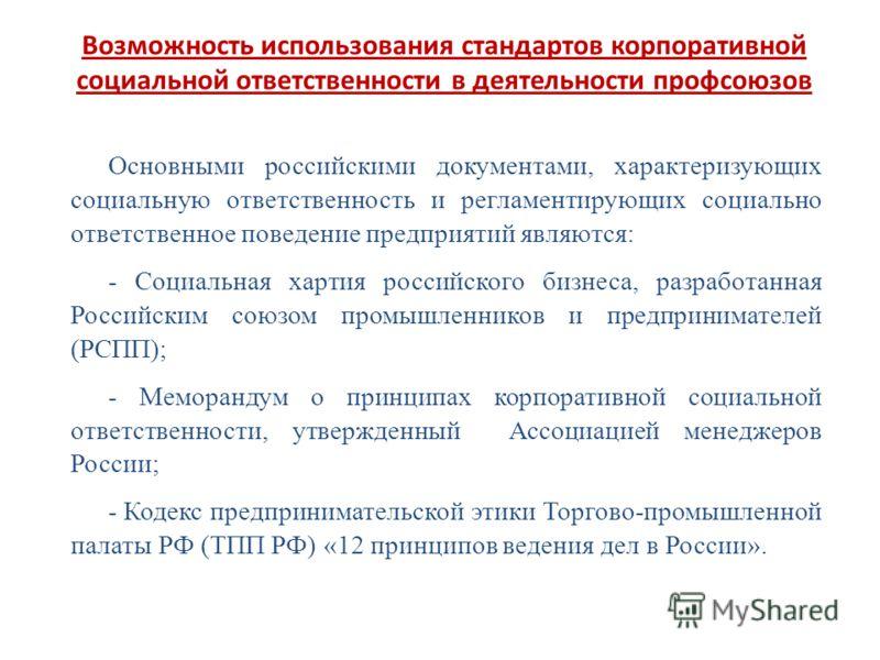 Возможность использования стандартов корпоративной социальной ответственности в деятельности профсоюзов Основными российскими документами, характеризующих социальную ответственность и регламентирующих социально ответственное поведение предприятий явл