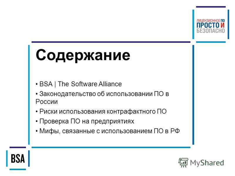 Содержание BSA | The Software Alliance Законодательство об использовании ПО в России Риски использования контрафактного ПО Проверка ПО на предприятиях Мифы, связанные с использованием ПО в РФ