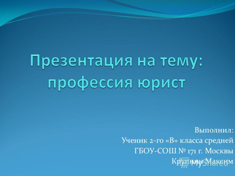 Выполнил: Ученик 2-го «В» класса средней ГБОУ-СОШ 171 г. Москвы Крупнин Максим