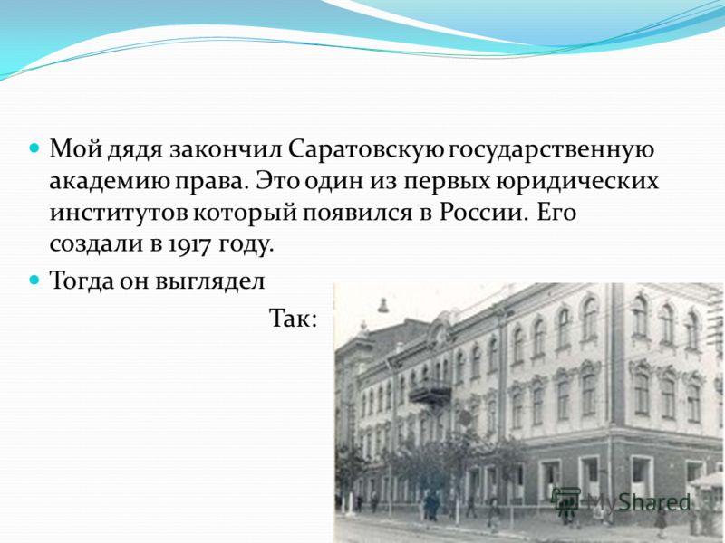 Мой дядя закончил Саратовскую государственную академию права. Это один из первых юридических институтов который появился в России. Его создали в 1917 году. Тогда он выглядел Так: