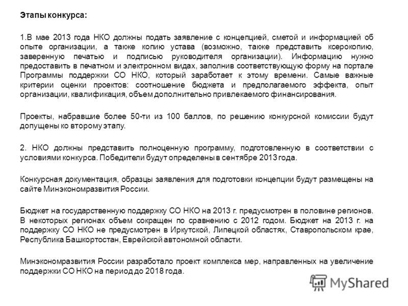 Этапы конкурса: 1.В мае 2013 года НКО должны подать заявление с концепцией, сметой и информацией об опыте организации, а также копию устава (возможно, также представить ксерокопию, заверенную печатью и подписью руководителя организации). Информацию н