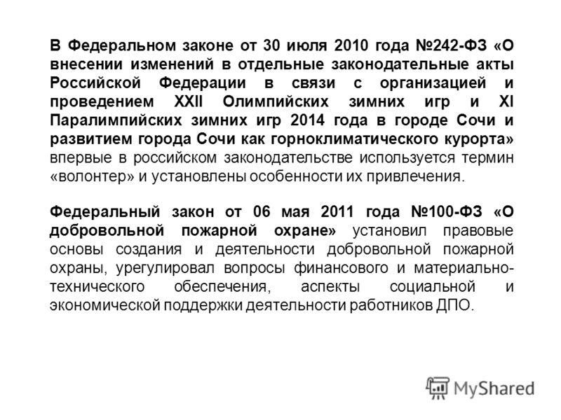 В Федеральном законе от 30 июля 2010 года 242-ФЗ «О внесении изменений в отдельные законодательные акты Российской Федерации в связи с организацией и проведением XXII Олимпийских зимних игр и XI Паралимпийских зимних игр 2014 года в городе Сочи и раз
