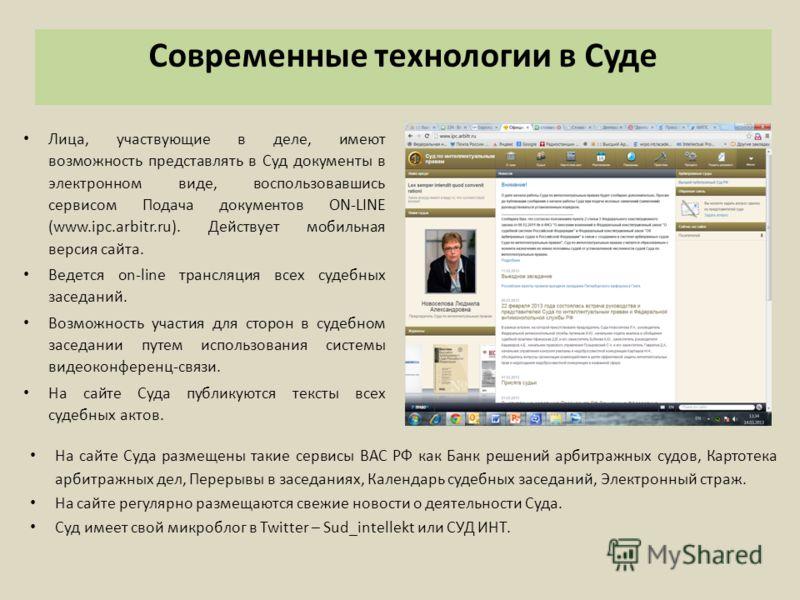 Современные технологии в Суде Лица, участвующие в деле, имеют возможность представлять в Суд документы в электронном виде, воспользовавшись сервисом Подача документов ON-LINE (www.ipc.arbitr.ru). Действует мобильная версия сайта. Ведется on-line тран