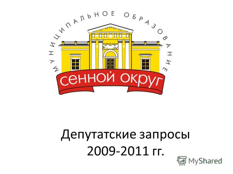 Депутатские запросы 2009-2011 гг.