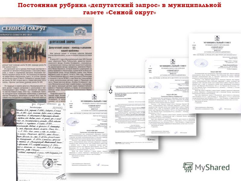 Постоянная рубрика «депутатский запрос» в муниципальной газете «Сенной округ»