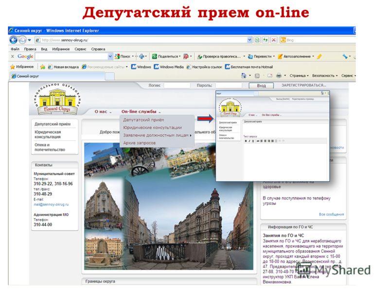 Депутатский прием on-line