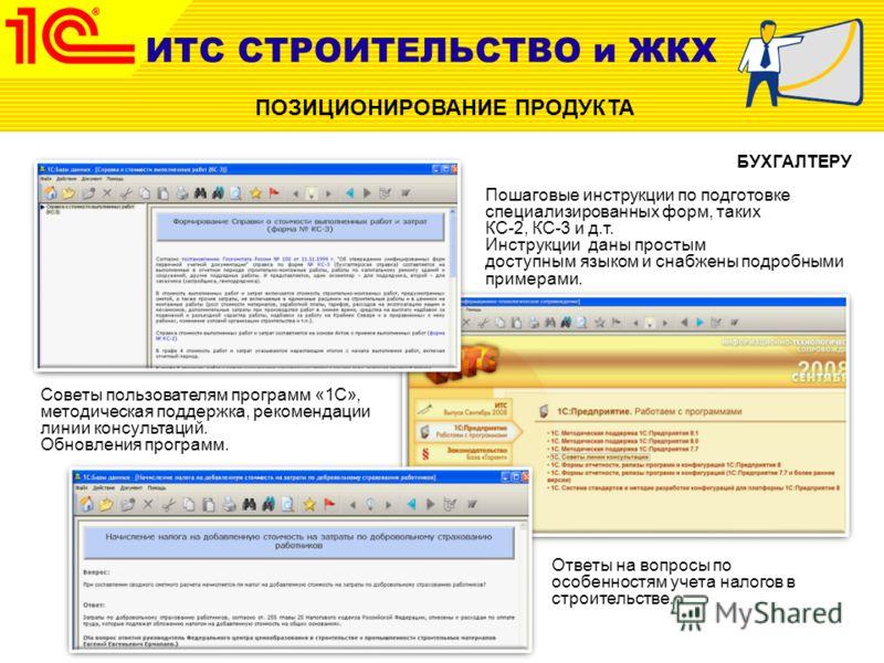 Пошаговые инструкции по подготовке специализированных форм, таких как КС-2, КС-3 и д.т. Инструкции даны простым доступным языком и снабжены подробными примерами. Советы пользователям программ «1С», методическая поддержка, рекомендации линии консульта
