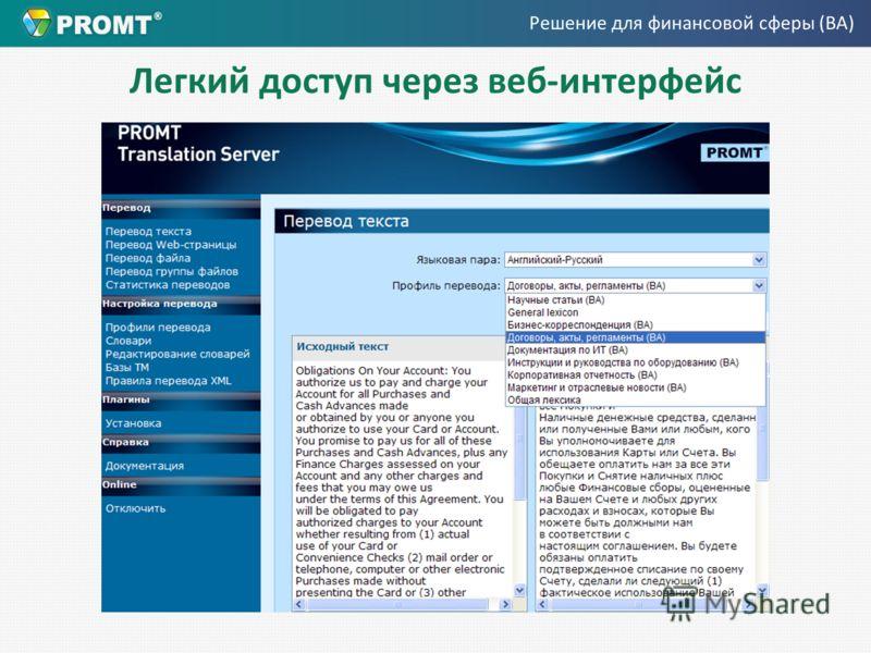 Легкий доступ через веб-интерфейс Решение для финансовой сферы (BA)