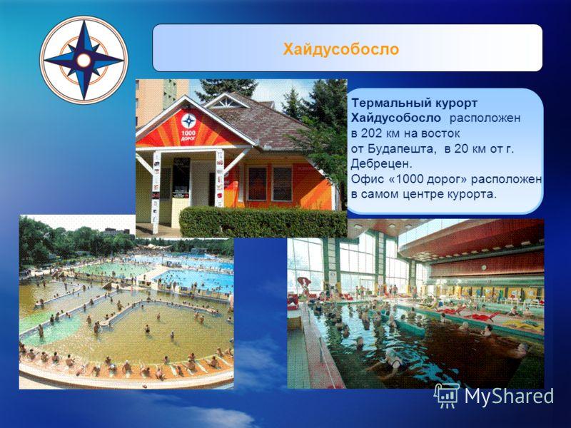 Термальный курорт Хайдусобосло расположен в 202 км на восток от Будапешта, в 20 км от г. Дебрецен. Офис «1000 дорог» расположен в самом центре курорта. Хайдусобосло