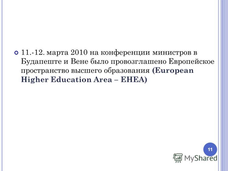 11.-12. марта 2010 на конференции министров в Будапеште и Вене было провозглашено Европейское пространство высшего образования (European Higher Education Area – EHEA) 11