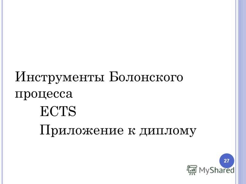 Инструменты Болонского процесса ECTS Приложение к диплому 27