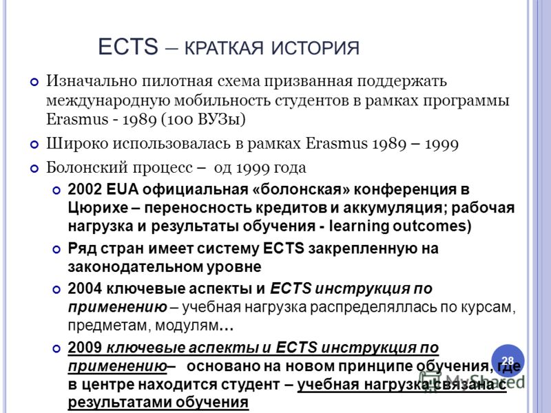 Изначально пилотная схема призванная поддержать международную мобильность студентов в рамках программы Erasmus - 1989 (100 ВУЗы) Широко использовалась в рамках Erasmus 1989 – 1999 Болонский процесс – од 1999 года 2002 EUA официальная «болонская» конф