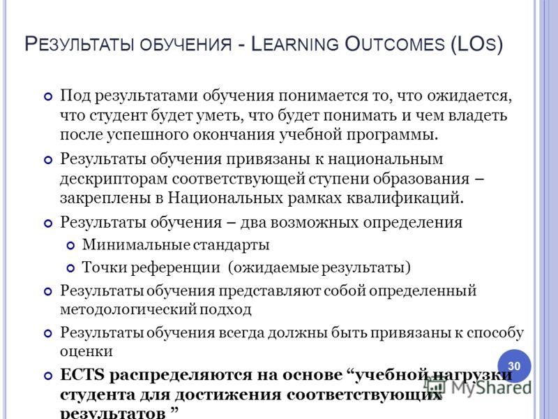Под результатами обучения понимается то, что ожидается, что студент будет уметь, что будет понимать и чем владеть после успешного окончания учебной программы. Результаты обучения привязаны к национальным дескрипторам соответствующей ступени образован