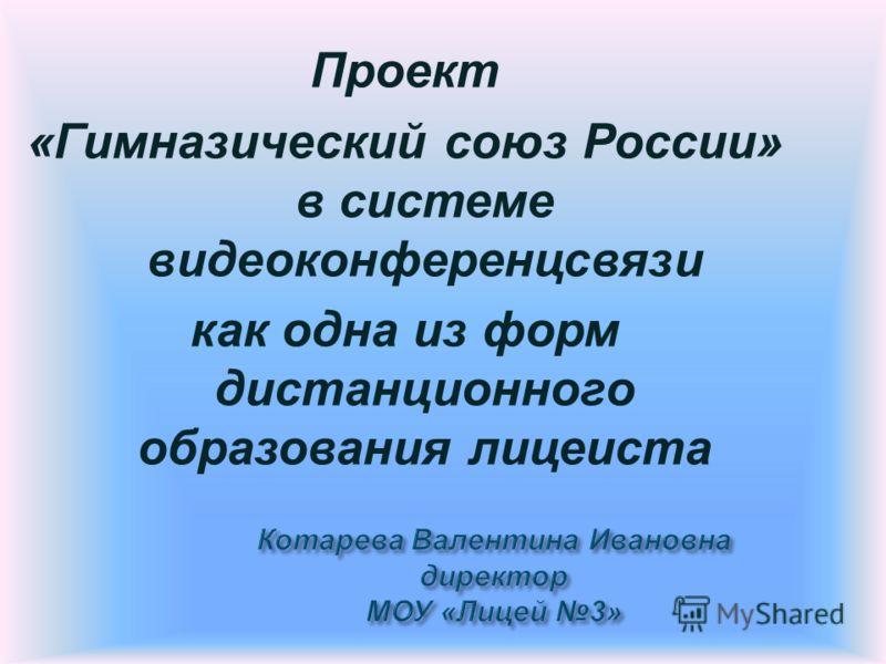 Проект «Гимназический союз России» в системе видеоконференцсвязи как одна из форм дистанционного образования лицеиста