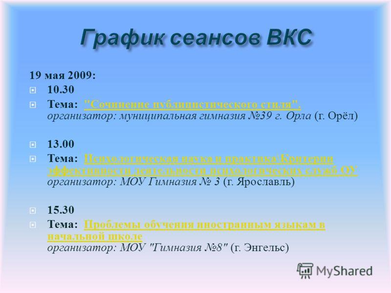 19 мая 2009: 10.30 Тема :