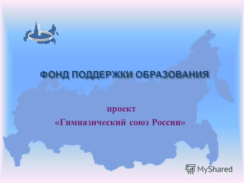 проект « Гимназический союз России »