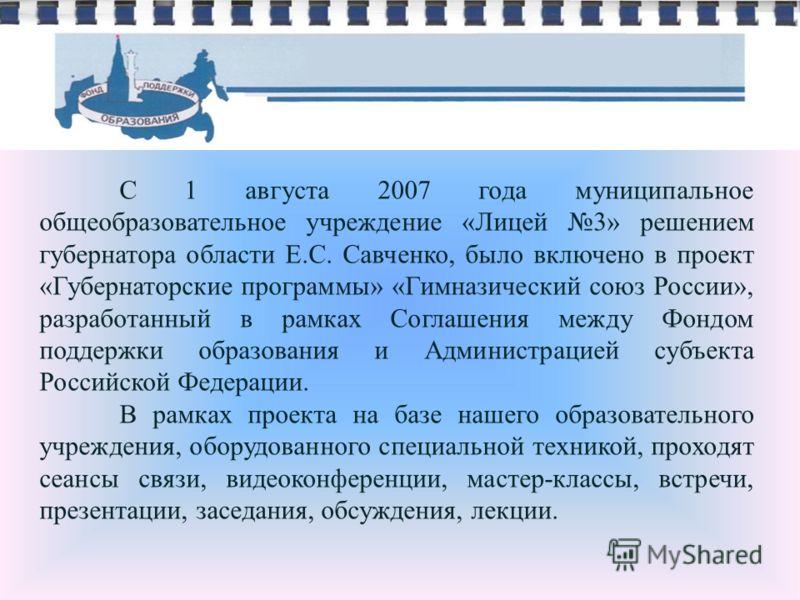 С 1 августа 2007 года муниципальное общеобразовательное учреждение « Лицей 3» решением губернатора области Е. С. Савченко, было включено в проект « Губернаторские программы » « Гимназический союз России », разработанный в рамках Соглашения между Фонд