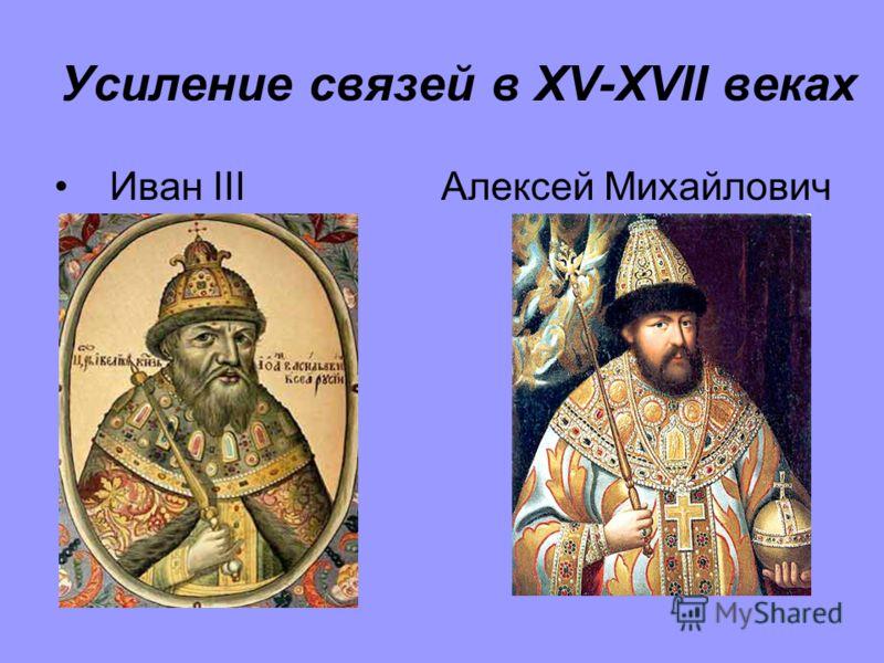 Усиление связей в XV-XVII веках Иван III Алексей Михайлович