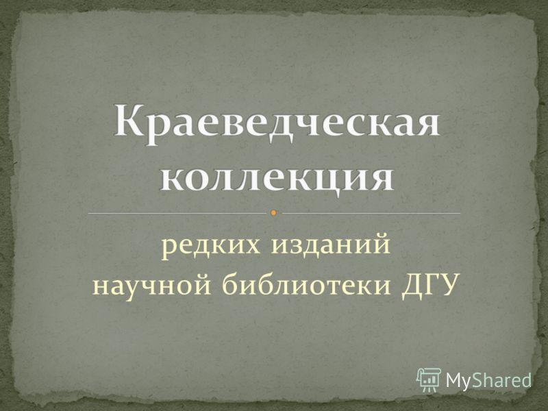 редких изданий научной библиотеки ДГУ