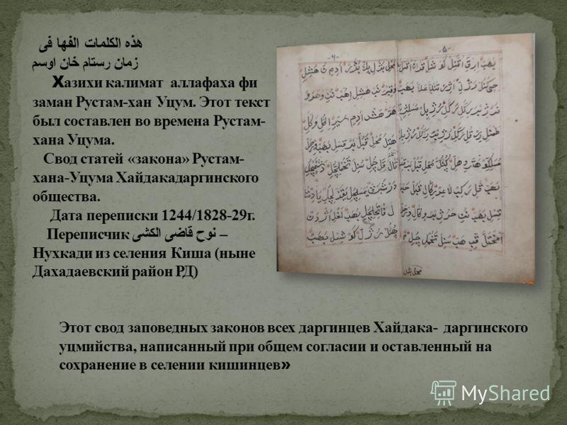 Этот свод заповедных законов всех даргинцев Хайдака- даргинского уцмийства, написанный при общем согласии и оставленный на сохранение в селении кишинцев »