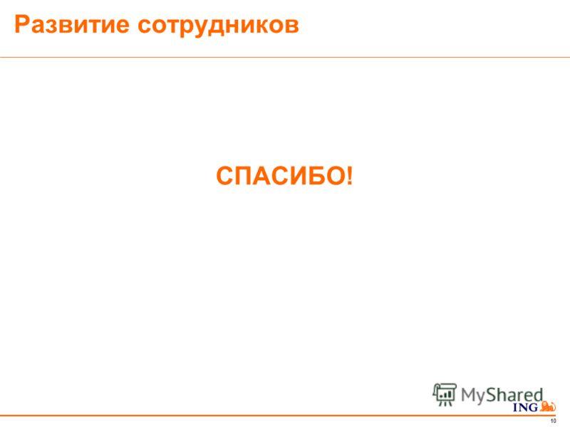 Do not put content in the Brand Signature area 9 Развитие сотрудников ВОПРОСЫ
