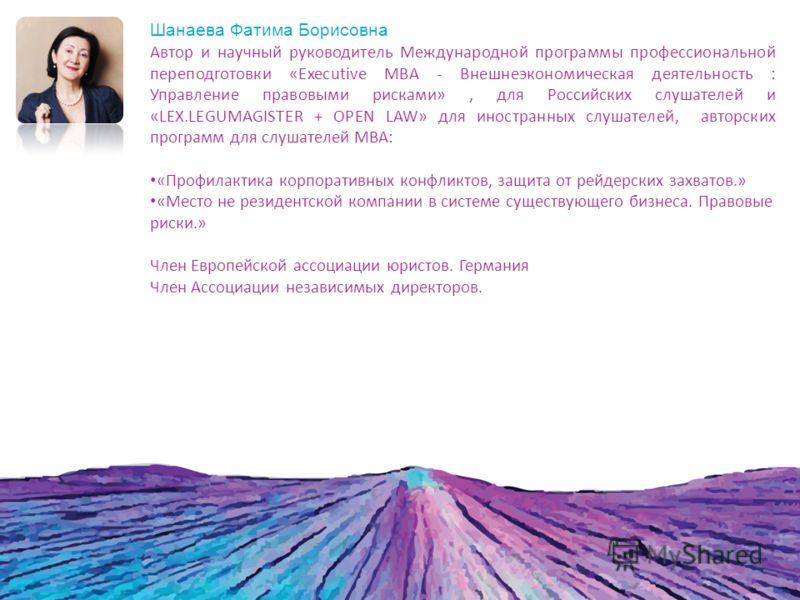 Автор и научный руководитель Международной программы профессиональной переподготовки «Executive МВА - Внешнеэкономическая деятельность : Управление правовыми рисками», для Российских слушателей и «LEX.LEGUMAGISTER + OPEN LAW» для иностранных слушател