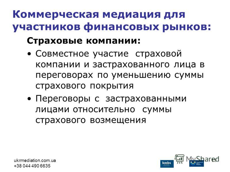 ukrmediation.com.ua +38 044 490 6635 11 Страховые компании: Совместное участие страховой компании и застрахованного лица в переговорах по уменьшению суммы страхового покрытия Переговоры с застрахованными лицами относительно суммы страхового возмещени