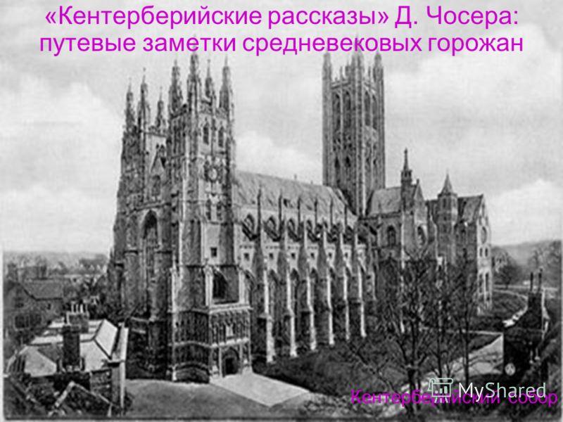 «Кентерберийские рассказы» Д. Чосера: путевые заметки средневековых горожан Кентерберийский собор