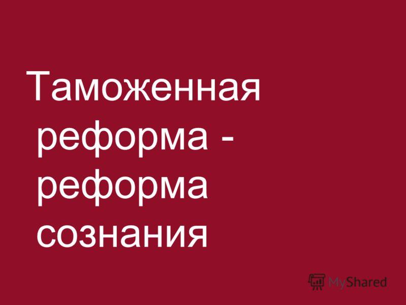 Игорь Олехов и Татьяна Гринь Решит ли проблемы бизнеса Новый Таможенный кодекс? 9 Таможенная реформа - реформа сознания